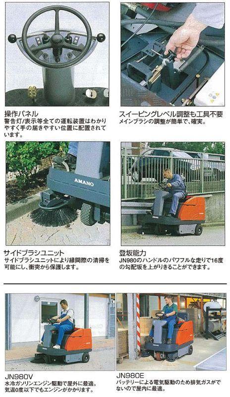 【リース契約可能】アマノ クリーンパワー JN980V / E - 搭乗式清掃機【代引不可】03