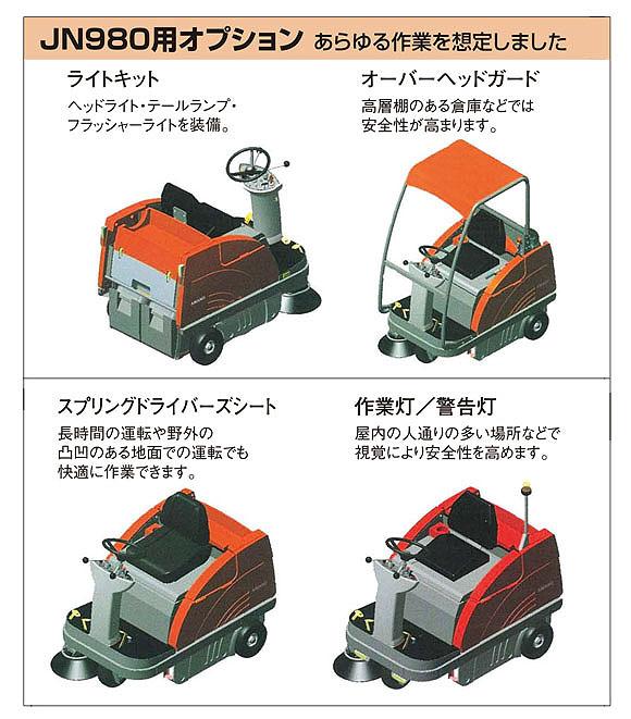 【リース契約可能】アマノ クリーンパワー JN980V / E - 搭乗式清掃機【代引不可】05