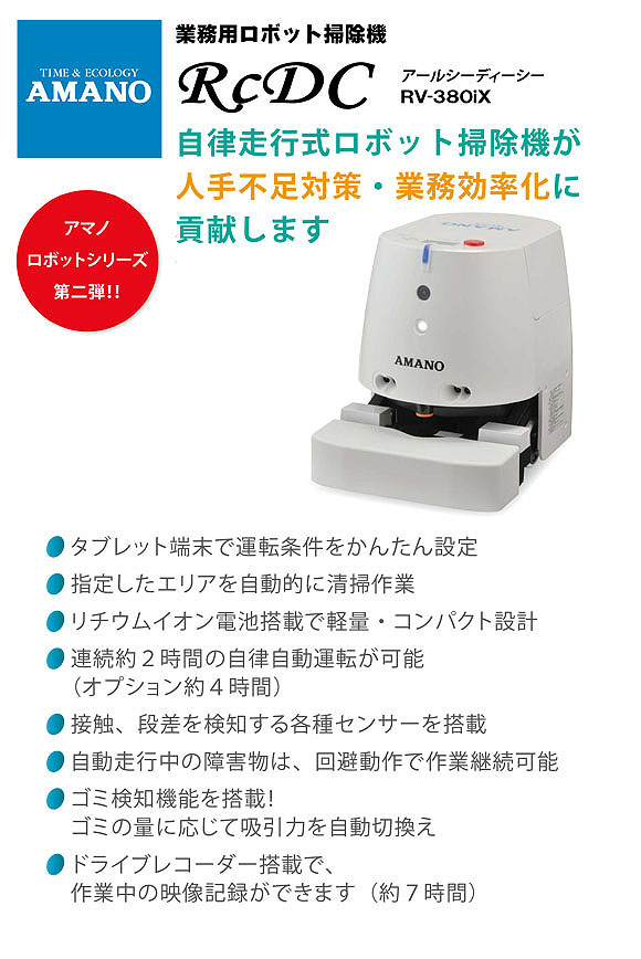 【リース契約可能】アマノ RcDc  - 業務用ロボット掃除機【代引不可】01