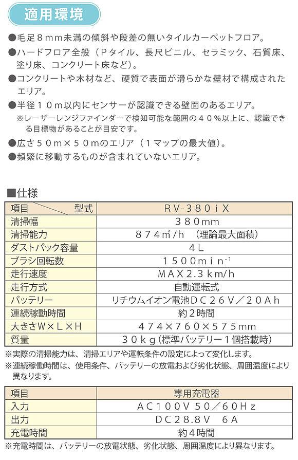 【リース契約可能】アマノ RcDc  - 業務用ロボット掃除機【代引不可】5
