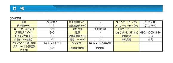 アマノ SE-430Z 02