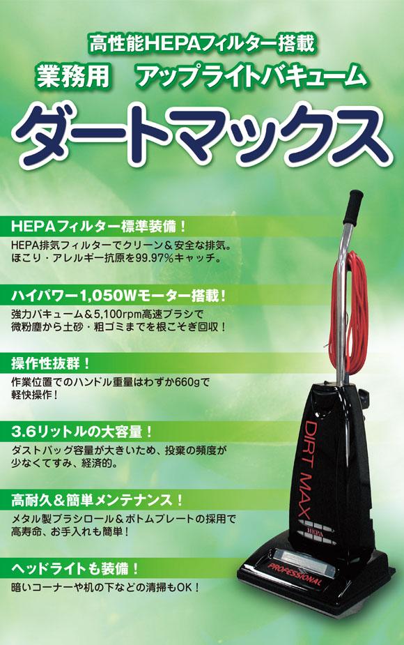 アマノ ダートマックス TBY-01 - 業務用アップライトバキュームクリーナー[紙パック] 01