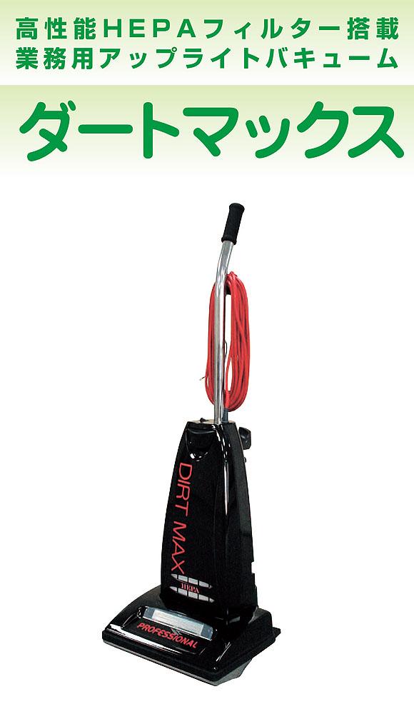 アマノ ダートマックス TBY-01 - 業務用アップライトバキュームクリーナー[紙パック] 02