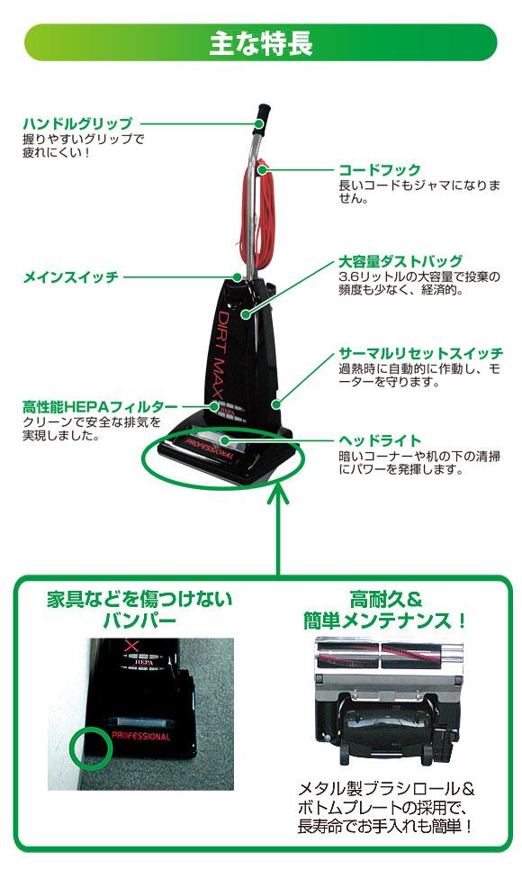 アマノ ダートマックス TBY-01 - 業務用アップライトバキュームクリーナー[紙パック] 03