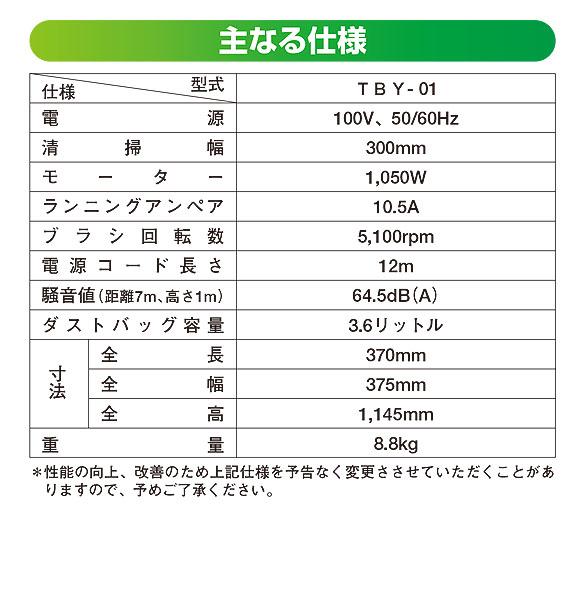 アマノ ダートマックス TBY-01 - 業務用アップライトバキュームクリーナー[紙パック] 05