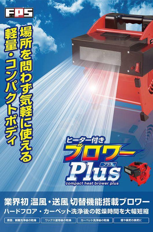FPS ヒーター付ブロワ Plus 01