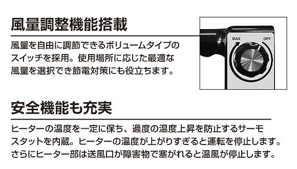 FPS ヒーター付ブロワ Plus 0302