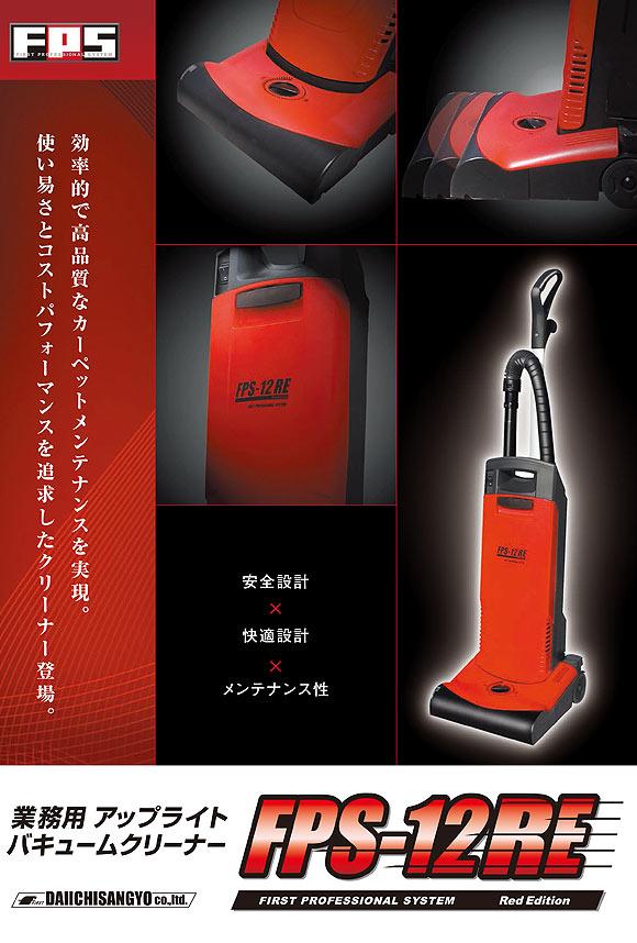 FPS 業務用 アップライトバキュームクリーナー FPS-12RE  合成繊維フィルターバッグ 01
