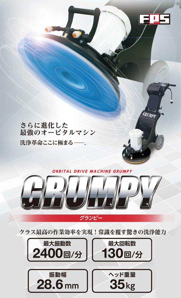 FPS グランピー - オービタルドライブマシン01