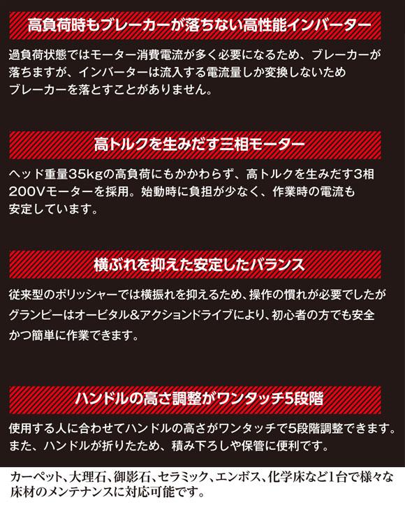 FPS グランピー - オービタルドライブマシン03