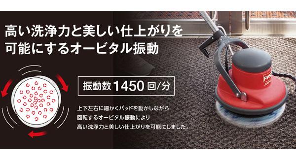 FPS FPS ジャンピー - 業務用 12インチ オービタルポリッシャー 01
