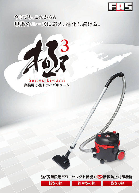 FPS 極3 - 業務用 小型ドライバキュームクリーナー [紙パック] 01