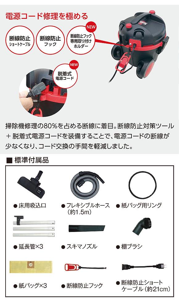 FPS 極3 - 業務用 小型ドライバキュームクリーナー [紙パック] 04