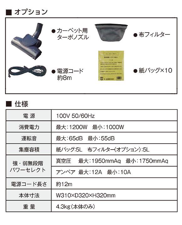 FPS 極3 - 業務用 小型ドライバキュームクリーナー [紙パック] 05