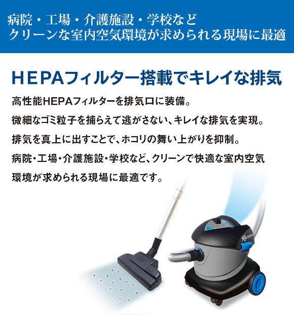 FPS 極HEPA - HEPAフィルター搭載ドライバキューム 02