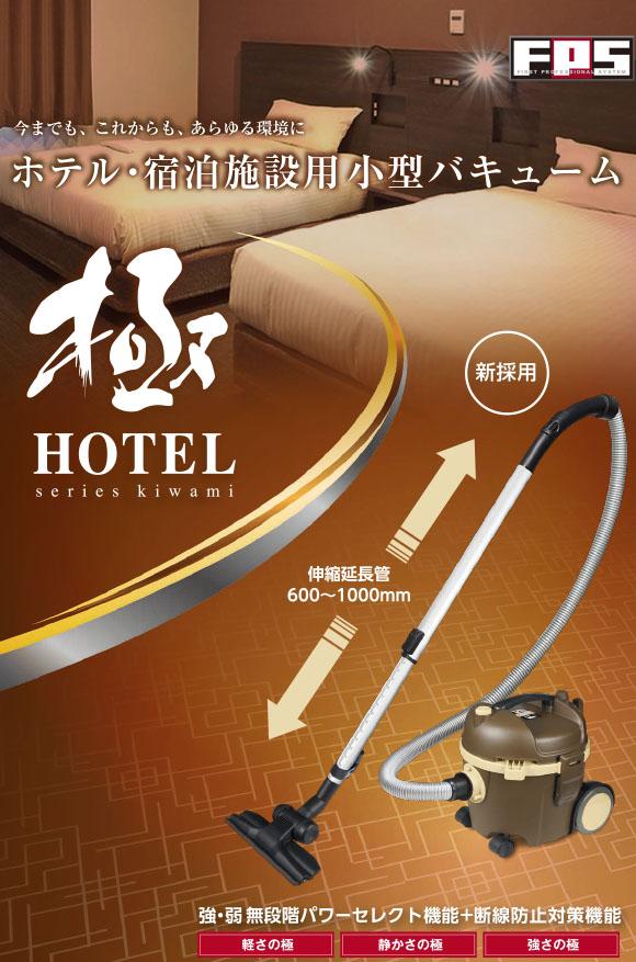 FPS 極HOTEL - 業務用 小型ドライバキュームクリーナー [紙パック] 01
