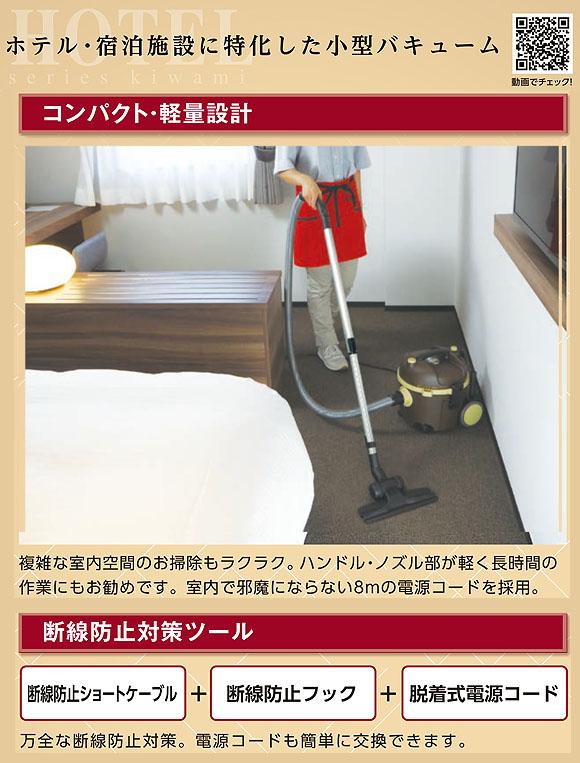 FPS 極HOTEL - 業務用 小型ドライバキュームクリーナー [紙パック] 02