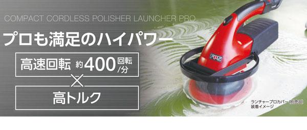FPS ランチャー プロ - 業務用小型コードレスポリッシャー 01
