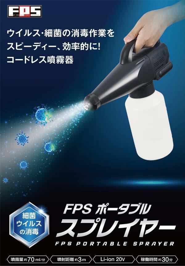 FPS ポータブルスプレーヤー 01