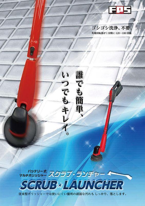 FPS スクラブ・ランチャー - バッテリー式マルチポリッシャー 11