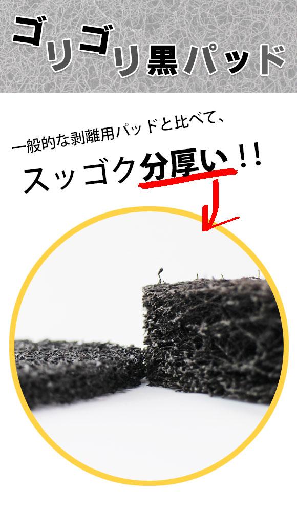 アマノ ゴリゴリ黒パッド 15インチ 01