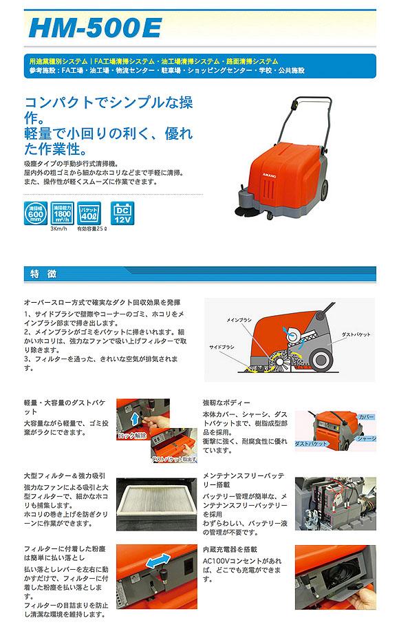 アマノ HM-500E01