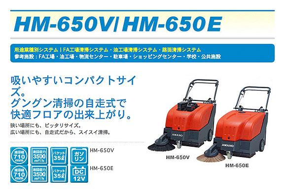 アマノ HM-650V/E01