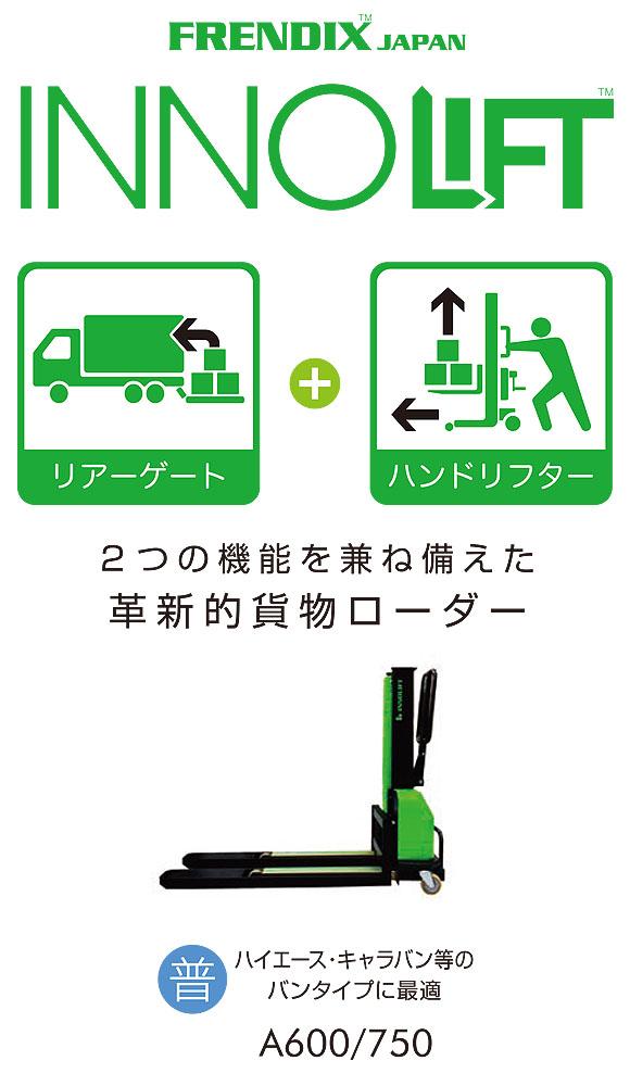 イノリフト A600/750 - ハイエース・キャラバン等バンタイプ用パレット/貨物ローダー【代引不可】 01