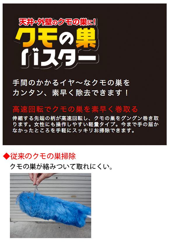 FIRST クモの巣バスター 01