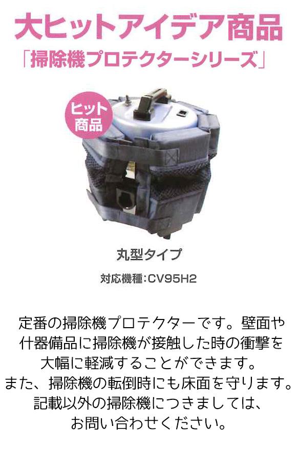 掃除機プロテクター(丸) - 安心・安全の掃除機プロテクター! 01