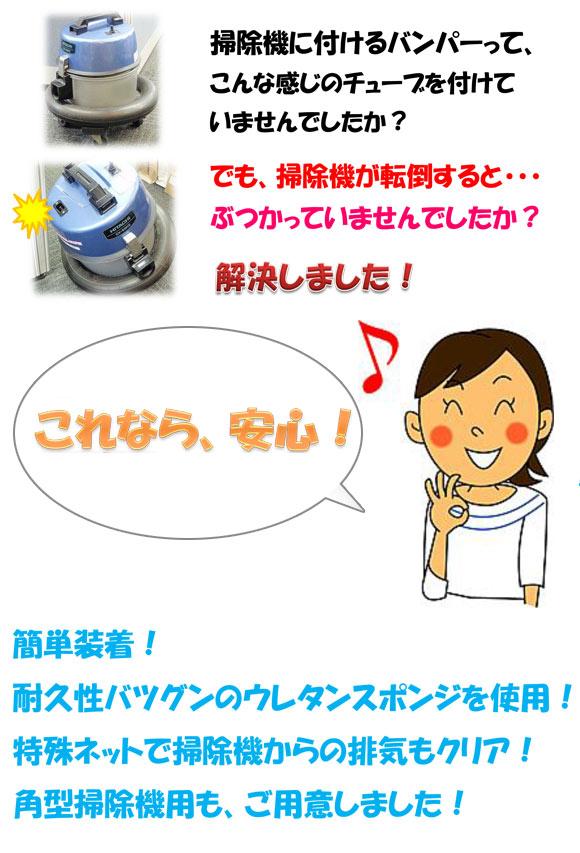掃除機プロテクター(丸) - 安心・安全の掃除機プロテクター! 02