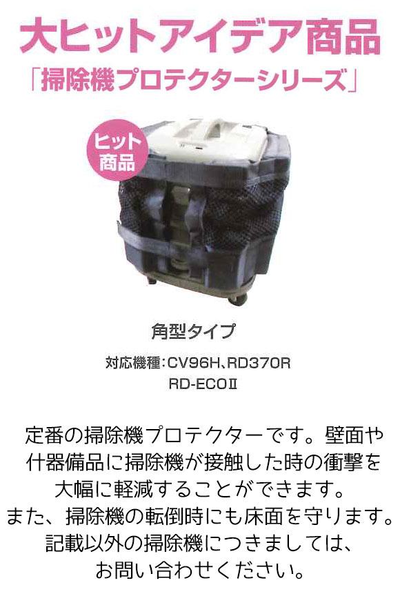 掃除機プロテクター(角) - 安心・安全の掃除機プロテクター! 01