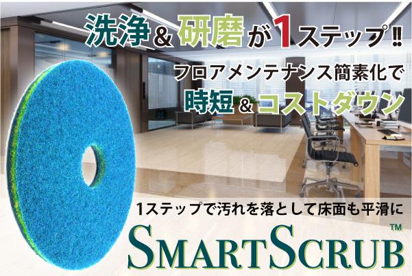 アメリコ スマートスクラブ フロアパッド - 洗浄と研磨をワン ステップで行うフロアパッド 01