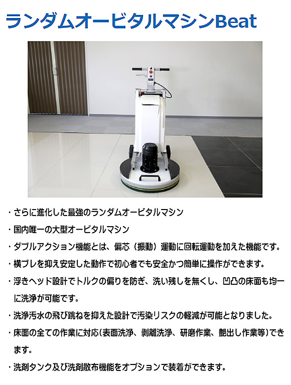 【リース契約可能】アピコ ランダムオービタルマシン Beat  - 簡単に操作できる国内唯一の大型オービタルマシン【代引不可】 01