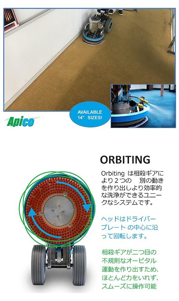 【リース契約可能】アピコ オービタルポリシャー ECO-14PRO - 全ての床面対応のポリッシャー【代引不可】 01