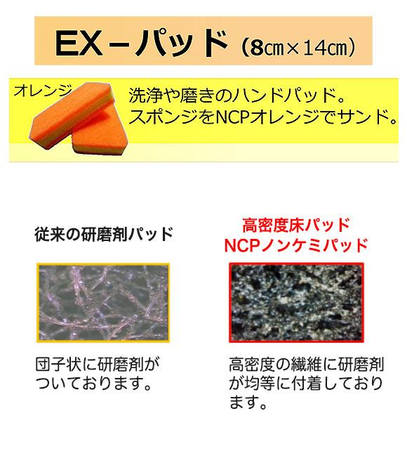 アピコ EX-パッド 粗目×細目 01