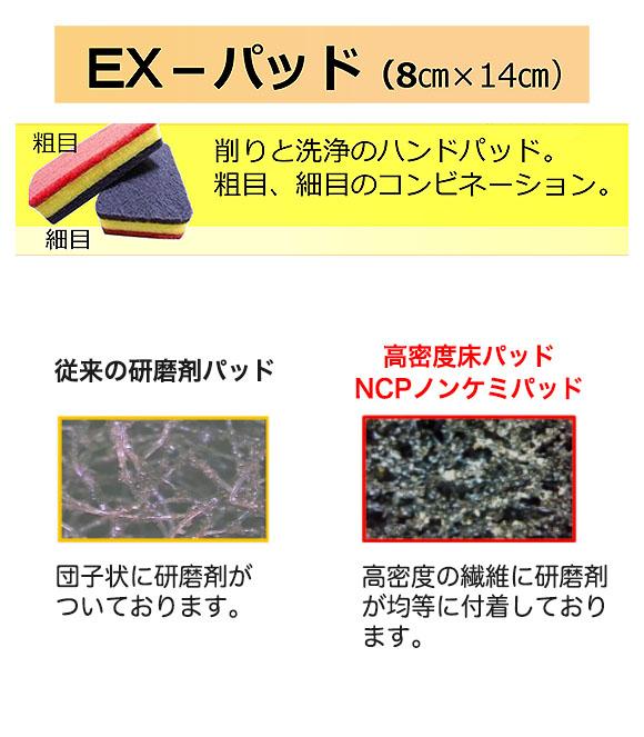 アピコ EX-パッド 粗目×細目 02