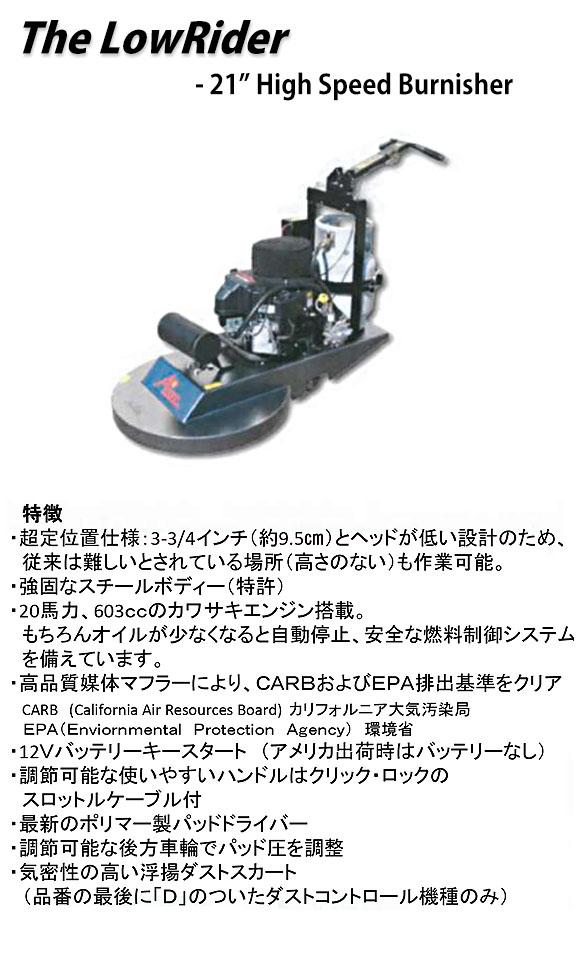 ロウライダープロパンバフ機 - 超高速バフィングマシン【代引不可】 02