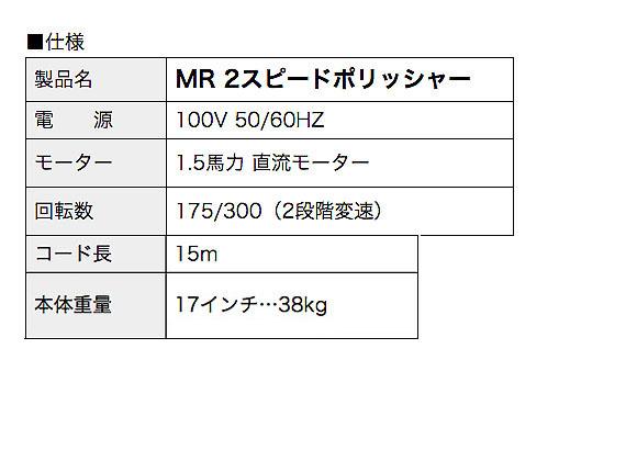 MRポリッシャー - 2スピード型ポリッシャー(タンク付)【代引不可】 03