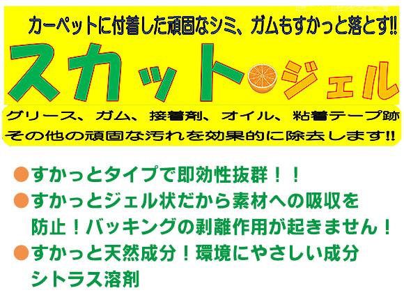 アピコ スカットジェル[473ml] - カーペット用シミ・ガム・テープ取り 0101