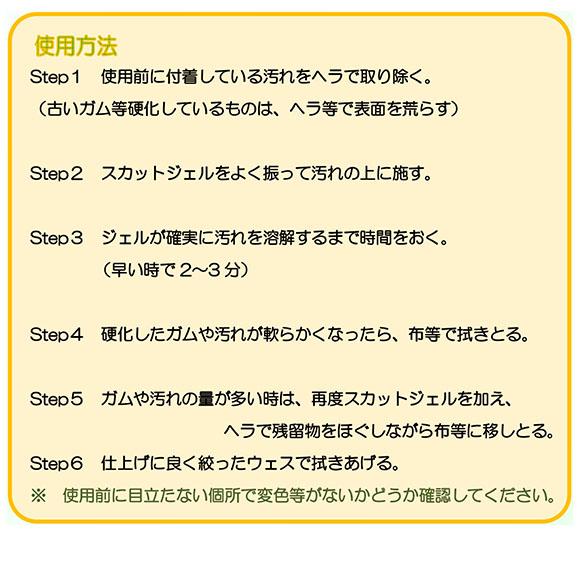 アピコ スカットジェル[473ml] - カーペット用シミ・ガム・テープ取り 0102