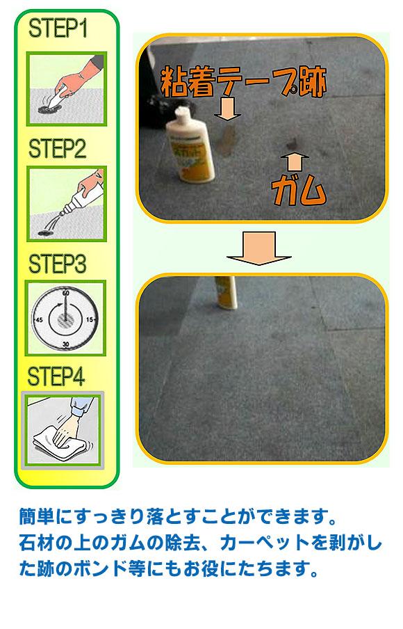 アピコ スカットジェル[473ml] - カーペット用シミ・ガム・テープ取り 02