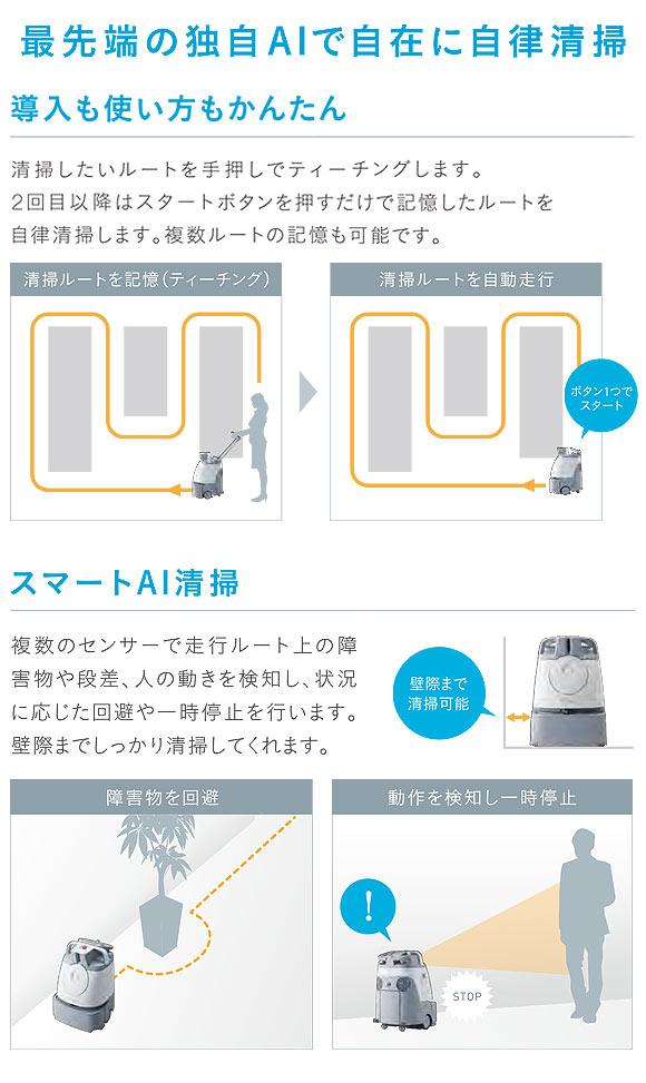 【リース契約可能】シーバイエス Whiz - AI清掃ロボット【代引不可】 01