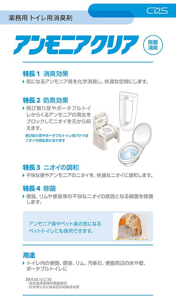 シーバイエス アンモニアクリア - 業務用 トイレ用消臭剤_01