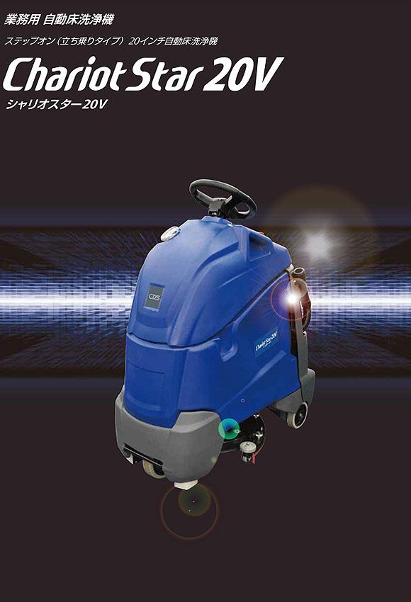 シーバイエス シャリオスター20V - ステップオン(立ち乗りタイプ)自動床洗浄機【代引不可】 01