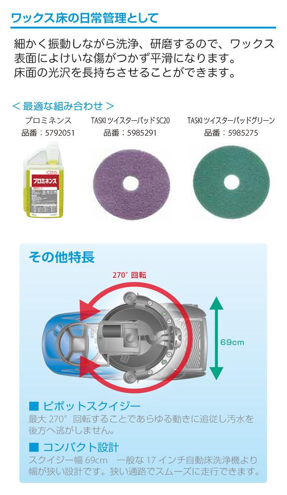 シーバイエス シャリオスター20V - ステップオン(立ち乗りタイプ)自動床洗浄機【代引不可】 04