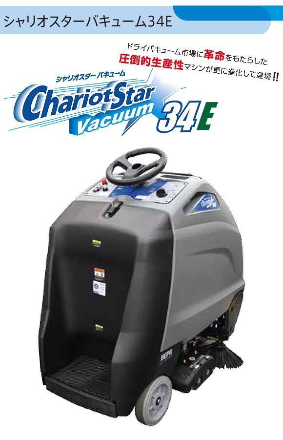 シーバイエス シャリオスターバキューム34E - 圧倒的生産性ステップオン掃除機【代引不可】 01