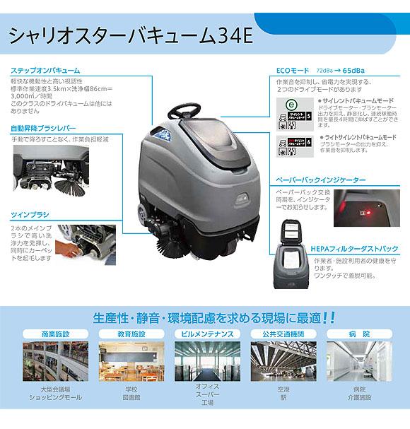 シーバイエス シャリオスターバキューム34E - 圧倒的生産性ステップオン掃除機【代引不可】 03