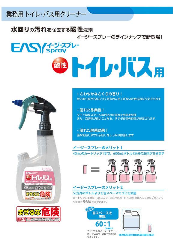 シーバイエス イージースプレー 酸性トイレ・バス用スターターセット - 業務用クリーナー_01