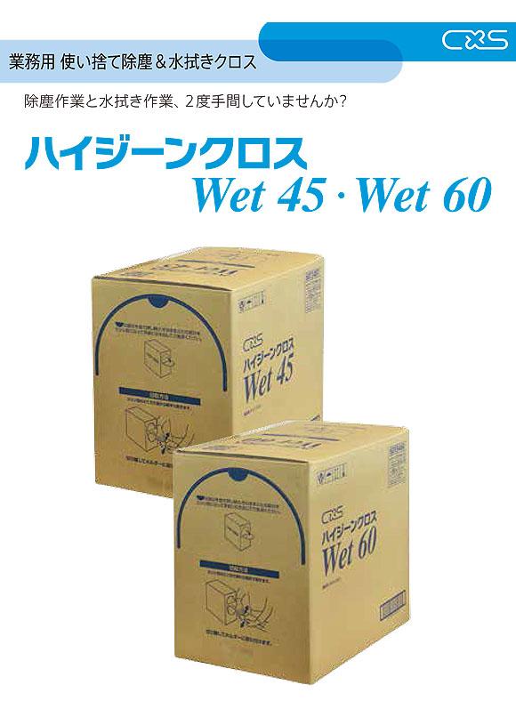 シーバイエス ハイジーンクロスWet45/Wet60 - 業務用使い捨て除塵&水拭きクロス 01